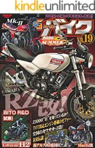 G-ワークス バイク Vol.19 Gワークス バイク