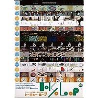 TOKYO LOOP トーキョー・ループ