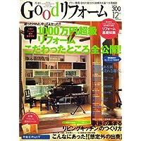 Good (グッド) リフォーム 2006年 12月号 [雑誌]