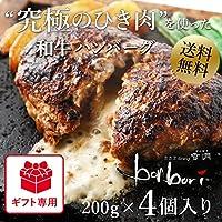 【ギフト】究極のひき肉で作る 牛100% チーズin和牛ハンバーグステーキ 200g×4個入り (チーズ入り200g)