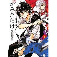 かみだらけ 分冊版(5) (ARIAコミックス)