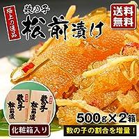 数の子松前漬け500g×2箱セット( 化粧箱入り ) 北海道函館産 ※合成着色料、合成保存料を使用していません。