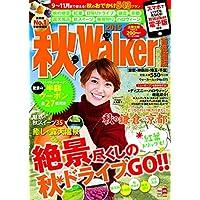 ウォーカームック 秋Walker首都圏版2015 (ウォーカームック 571)