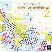 ジュニアバンドのための金管バンド・吹奏楽曲集 2