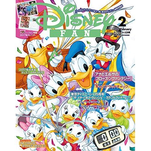 ディズニーファン 17年02月号【雑誌】