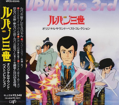 ルパン三世・その1(lupin III part I  -opening theme-)