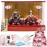 雛人形 リカちゃん 久月 ひな人形 ケース飾り 親王飾り シリアル入 h313-ri-275