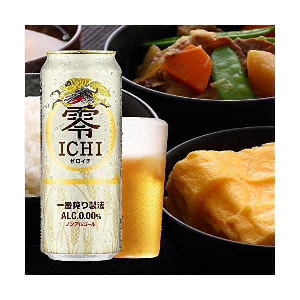 キリン 零ICHI ノンアルコールの紹介画像18