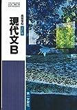 高等学校 改訂版 現代文B【現B 339】 画像