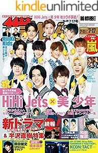 ザテレビジョン 首都圏関東版 2020年7/17号 [雑誌]