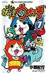 妖怪ウォッチ 7 (てんとう虫コロコロコミックス)