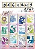 さくら日本切手カタログ2018 -