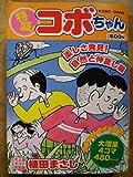 特盛!コボちゃん 3(楽しさ発見!自然と仲良し編 (まんがタイムマイパルコミックス)