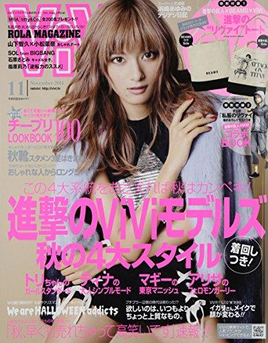 ViVi (ヴィヴィ) 2014年 11月号 [雑誌]の詳細を見る