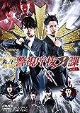 舞台「警視庁抜刀課 VOL.1」[DVD]