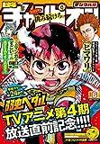 週刊少年チャンピオン2018年06号 [雑誌]