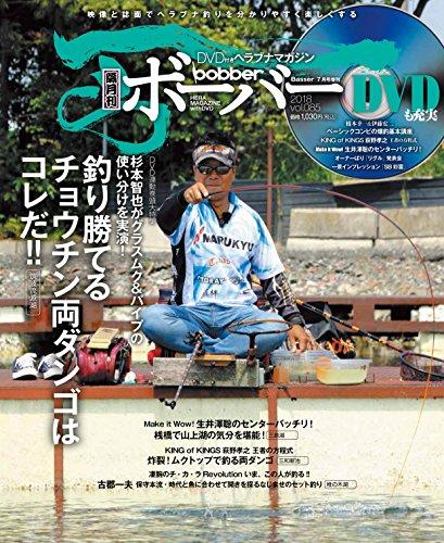 bobber(85) 2018年 07 月号 [雑誌]: Basser 増刊