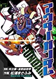 アウターガンダム (電撃コミックス)