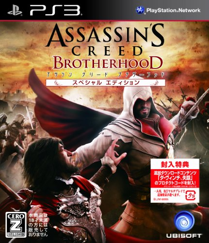 アサシン クリード ブラザーフッド スペシャルエディション【CEROレーティング「Z」】 - PS3