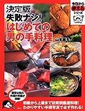 決定版 失敗ナシ!はじめての男の手料理 (今日から使えるシリーズ(実用))
