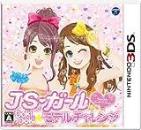 JSガール ドキドキ モデルチャレンジ - 3DS