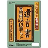 日本法令 遺言書専用用紙・封筒セット 相続13-1