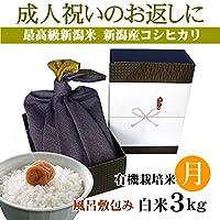 【成人式の内祝い・成人内祝いのお返し】お祝いに贈る新潟米(風呂敷包み)新潟産コシヒカリ 3キロ(有機肥料)