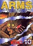 Arms (10) (少年サンデーコミックススペシャル)