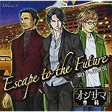 オジサマ専科Vol.6 Escape to the Future~明日への脱出~