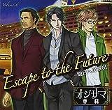 ドラマCD オジサマ専科Vol.6 Escape to the Future~明日への脱出~