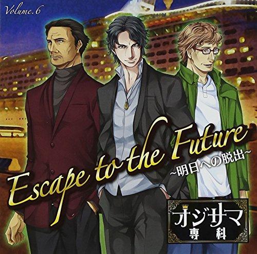 ドラマCD オジサマ専科 Vol.6 Escape to the Future~明日への脱出~の詳細を見る