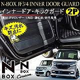 【新型NBOX専用パーツ】 新型 N-BOX NBOX カスタム JF3 JF4 インナードアガード キックガード 運転席・助手席ドア 汚れ防止 カバー 内装 アクセサリー PVCレザー ブラック