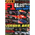オートスポーツ増刊 F1全チーム&マシン完全ガイド2013 2013年 3/14号 [雑誌]