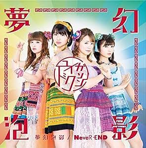 夢幻泡影/NeveR-END(タイプA)