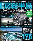 改訂版 房総半島パーフェクト地磯ガイド (BIG1 181)