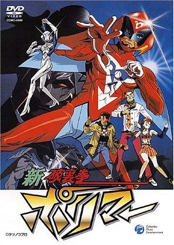 OVA 新 破裏拳ポリマー  DVD