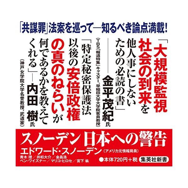 スノーデン 日本への警告 (集英社新書)の紹介画像3