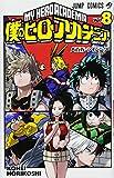 僕のヒーローアカデミア 8 (ジャンプコミックス)