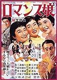 ロマンス娘[DVD]