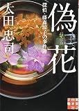 偽花 探偵・藤森涼子の事件簿 (実業之日本社文庫)