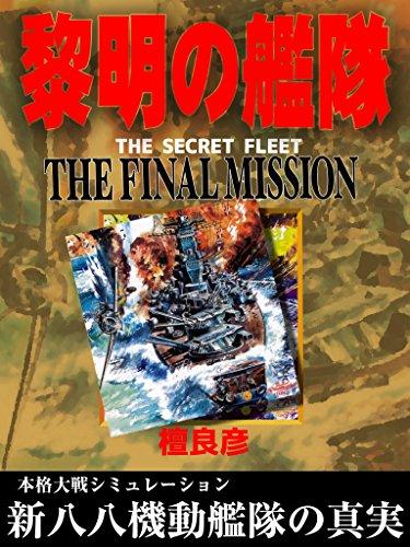 黎明の艦隊 THE FINAL MISSION  ...