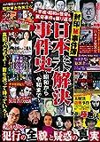 封印㊙事件簿 日本未解決事件史 〜昭和から令和まで〜