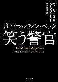 刑事マルティン・ベック 笑う警官 (角川文庫)