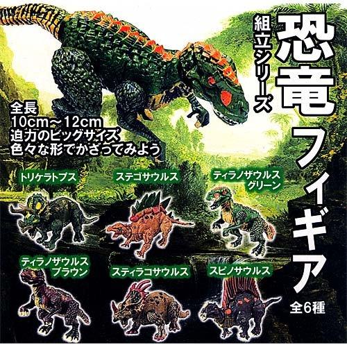 カプセル 恐竜フィギュア 組立シリーズ 全6種セット