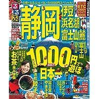るるぶ静岡 伊豆 浜名湖 富士山麓'10 (るるぶ情報版 中部 2)