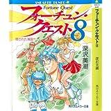 フォーチュン・クエスト〈8〉隠された海図 下 (角川文庫―スニーカー文庫)