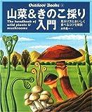 山菜&きのこ採り入門―見分け方とおいしく食べるコツを解説 (Outdoor Books)