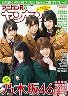 アニカンRヤンヤン!!  Vol.3[雑誌]