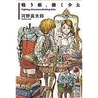 Amazon.co.jp: 河野真太郎: 本