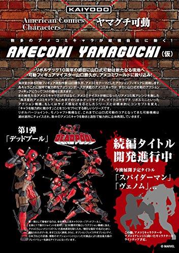 figurecomplex AMAZING YAMAGUCHI DEADPOOL デッドプール 約160mm ABS&PVC製 塗装済みアクションフィギュア リボルテック